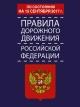 Правила дорожного движения РФ по состоянию на 15.09.2017